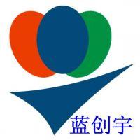 深圳市蓝创宇光电科技有限公司