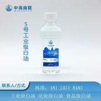 供应厂家直销5号白油也叫5号料 衣车油 塑料脱模剂
