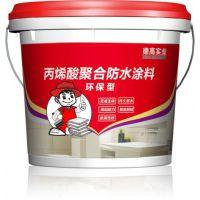 德高丙烯酸防水涂料 丙烯酸防水涂料价格