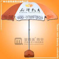 太阳伞厂家 定做-新华教育太阳伞 广州太阳伞厂 鹤山太阳伞厂 佛山太阳伞厂