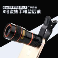 VIVO苹果华为三星小米OPPO适用高清8X手机望远镜头长焦外置摄像头