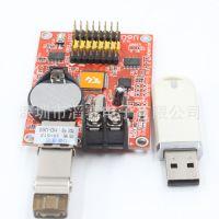 HD-U60 灰度科技小U盘控制卡 价格便宜 性价比高 功能齐全512*32