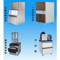 河南酒吧KTV小型制冰机,阜阳徽点制冷设备,风冷方块冰产制冰机