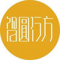 深圳市智圆行方广告有限公司