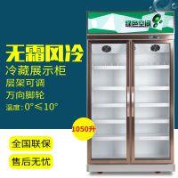 飞尼特LG-1050L玫瑰金双门饮料柜冷藏展示柜超市冷柜厂家直全国联保