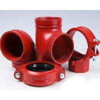 山东消防沟槽管件|消防沟槽管件批发价