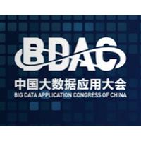 2017中国大数据应用大会