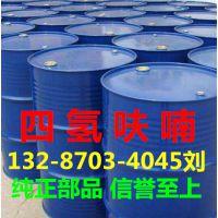 山东四氢呋喃生产厂家 巴斯夫四氢呋喃经销商价格 进口四氢呋喃多少钱一吨 四氢呋喃生产企业
