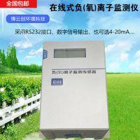 厂家直销在线式负氧离子检测仪 空气环境固定式负离子监测传感器