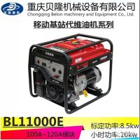 贝隆通用100/120A模块8.5KW移动基站代维专用油机贝隆8.5KW汽油发电机组