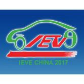 2017第五届郑州国际新能源汽车及充电站设施(秋季)展览会