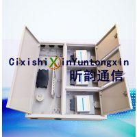 供应【昕韵】生产0.1标准冷轧板48芯三网合一光纤分纤箱