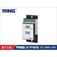 北平电气供应智能照明GT-DMX-01A信号输出模块