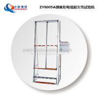 中诺牌弹簧形电缆试验机_弹簧形电缆测试仪厂家热卖