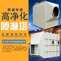 pp喷淋塔 水洗塔 废气处理环保设备 废气处理设备 尾气吸收塔