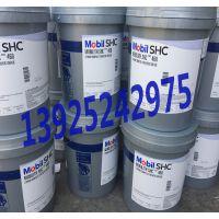 美孚力富Mobilith SHC PM220合成高温润滑脂 SHC PM 220造纸润滑脂