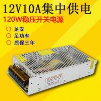 12V10A监控开关电源/集中供电源/铁壳120W/LED灯电源/12-14V足安