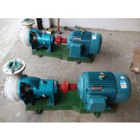 125FSB氟泵 耐酸泵 吸酸泵 耐碱泵 抽碱泵 广东佛山厂家销售