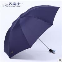 天河太阳伞订做,天河全自动折叠伞订做
