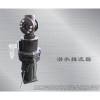 潜水推流器单主机2.2KW蓝宝石环保设备质优价廉