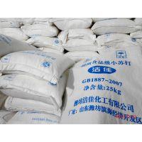 厂家批发高质量碳酸氢钠 高纯度 质优价廉