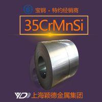 35CrMnSi冷轧钢带供应 退火软态 宝钢正品 价格优惠 规格齐全