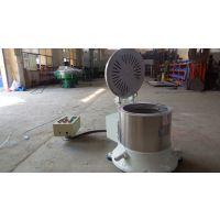 东莞厂家直销500L不锈钢脱水烘干机、厂家定制脱水机