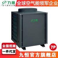 供应节能热水器 九恒电热水器工程 酒店宾馆电热水器工程安装