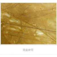 流金岁月大理石-北京别墅酒店装修用石材设计加工安装施工批发