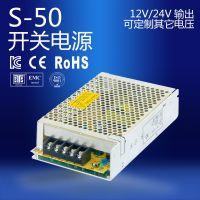 单组开关电源S-50-12变压器220V交流变直流12V 24V监控LED电源4A