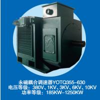 TYC系列永磁同步电动机