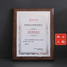 北京商会常务理事牌、水晶材质奖牌、商会会员大会木牌定制