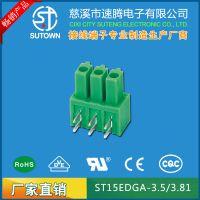插拔式接线端子ST15EDGA-3.5/3.81绿色环保