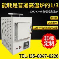 1200度一体化程控高温炉 低蓄热陶瓷纤维内胆实验电阻炉定制