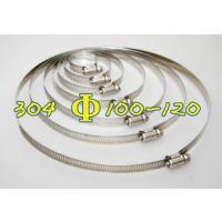 304不锈钢喉箍 管卡 管夹 抱箍 管箍 强力箍 美式全钢 100-120mm