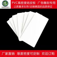 PVC发泡板雪弗板雕刻印刷加工厂家直销8MM高密度结皮板广告批发