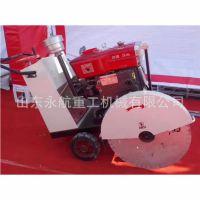 18型水冷柴油马力切割机 永航马路切割机 500型混凝土路面切缝机