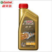 嘉实多极护0W-40 1L 汽车润滑油 汽车机油 合成机油