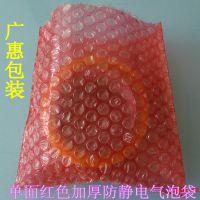 厂家定做红色单面防静电气泡袋深圳防静电气泡膜价格批发