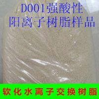 优惠销售D001强酸性阳离子交换树脂生产厂家 青腾D001强酸阳离子交换树脂制作