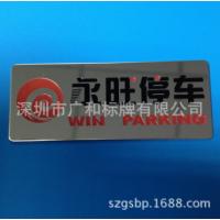 供应腐蚀工艺铝牌 机械面板 机器面板 金属面板贴 不锈钢电镀