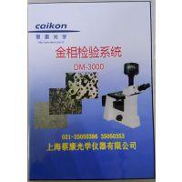 蔡康/Caikon 金相自动评级分析软件DM-3000