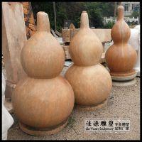晚霞红石雕葫芦雕塑园林景观摆件