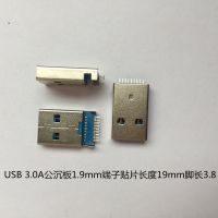 3.0A公沉板1.9mm端子贴片长度19mm脚长3.8