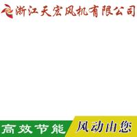 浙江天宏风机有限公司