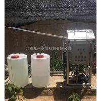 九州晟欣智能水肥一体化系统设计方案