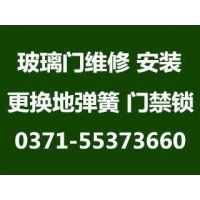 郑州玻璃门维修/安装门禁锁/换地弹簧