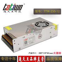 通天王12V20.83A开关电源 12V250W集中供电监控LED电源(大镜面)