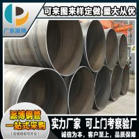 大口径厚壁国标Q235螺旋钢管现货批发 高标品质 库存大 可混批