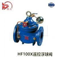 遥控浮球阀 浮球阀 流量控制阀 HF100X 上海乐汇 厂家直销